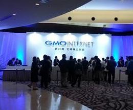 GMOインターネット株主総会2012年12月期 (2)