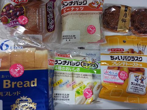 ヤマザキ株主総会のお土産 (3)