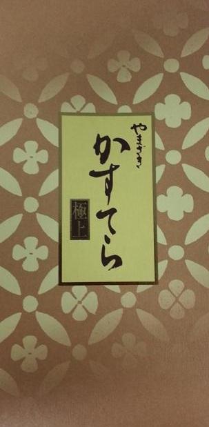 ヤマザキ株主総会のお土産 (4)