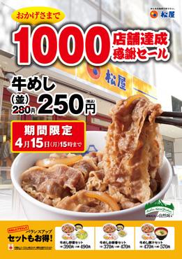 松家牛丼キャンペーン2013年4月
