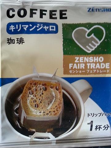 ゼンショー有機栽培コーヒー (1)