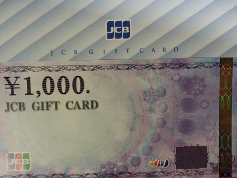 JCBギフトカード (1)