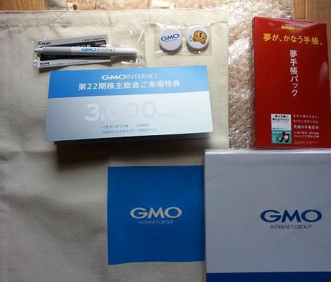 GMOインターネット株主総会のお土産