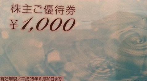 F&Aアクアホールディングス株主優待