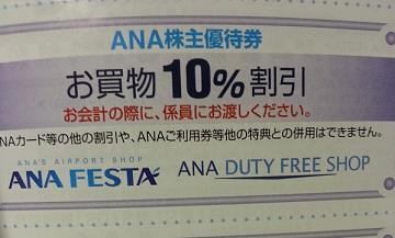 ANA空港ショップ割引券