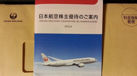 日本航空(JAL)株主優待 (4)