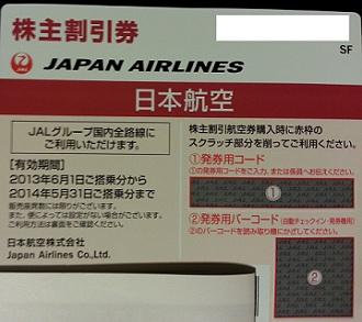 日本航空(JAL)株主優待 (1)