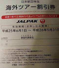 日本航空(JAL)株主優待 (2)