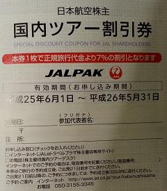 日本航空(JAL)株主優待 (3)