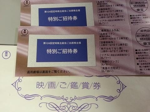 東宝株主総会お土産2013
