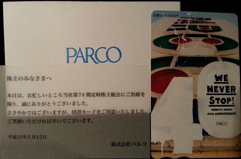 パルコ株主総会お土産2013 (2)