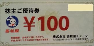 西松屋チェーン株主優待 (1)