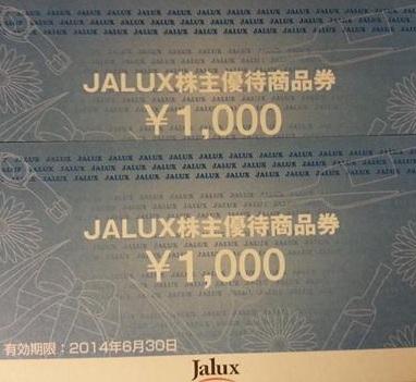 JALUX株主優待
