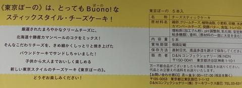 ドトール株主総会のお土産2013 (1)