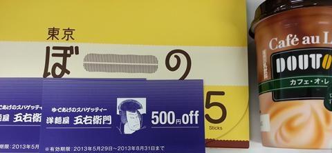 ドトール株主総会のお土産2013 (2)