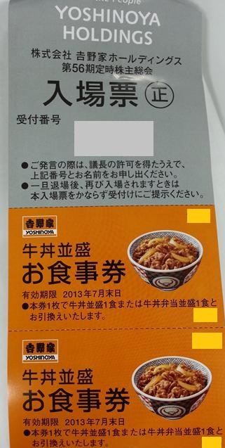 吉野家の株主総会2013 (2)