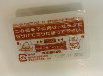 吉野家生野菜サラダ (4)