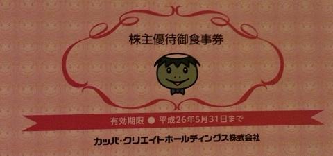 カッパクリエイト株主優待 (2)