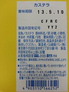 山崎製パン株主優待 (2)
