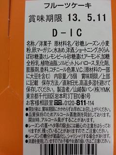 山崎製パン株主優待 (1)