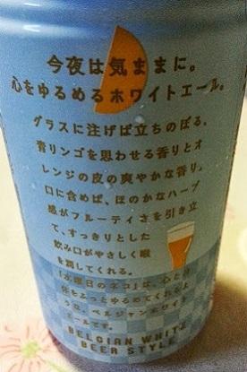 楽天で買った地ビール (3)