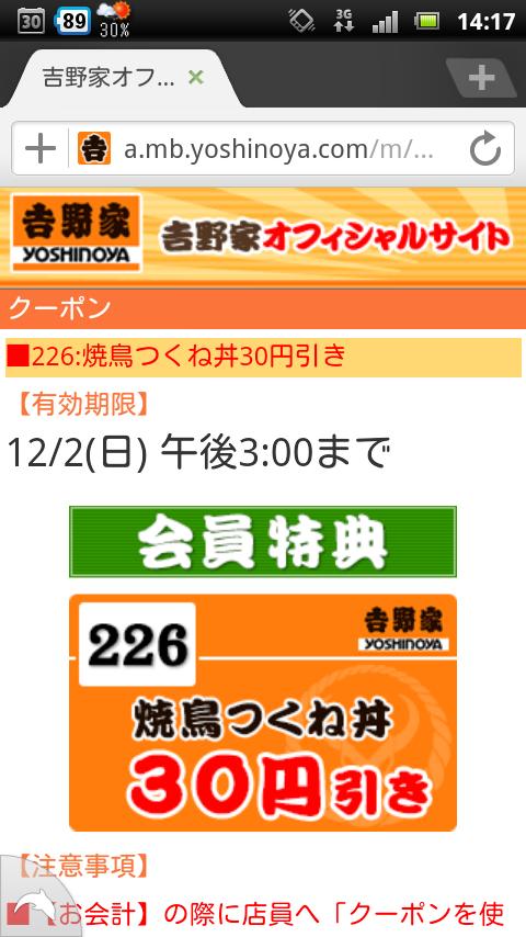 screenshot_2012-12-01_1417.png