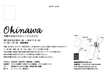 OKINAWA_DM_ura.jpg