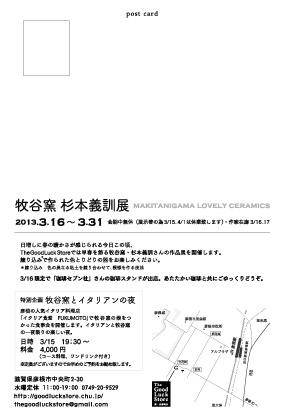 makitanigama_eDM_ura.jpg