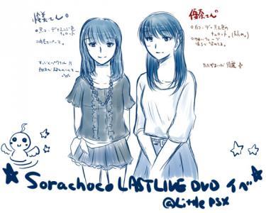 sorachoco1210.jpg