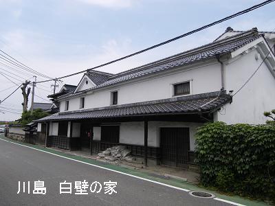 川島白壁の家