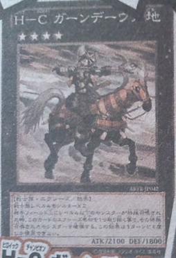 Heroic Champion - Gandiva