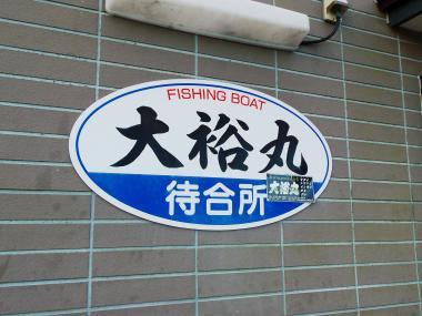 daiyuumaru_convert_20120709180010.jpg