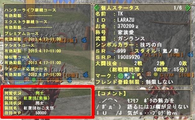 mhf_20130413_165348_873-crop.jpg