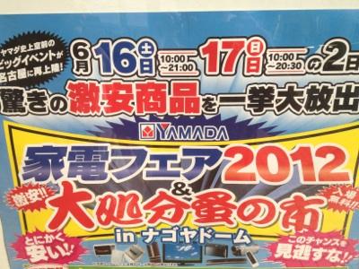 fc2blog_2012061721084259f.jpg