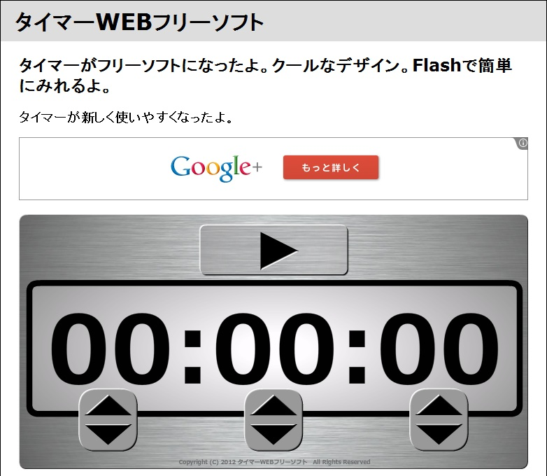timerweb.jpg
