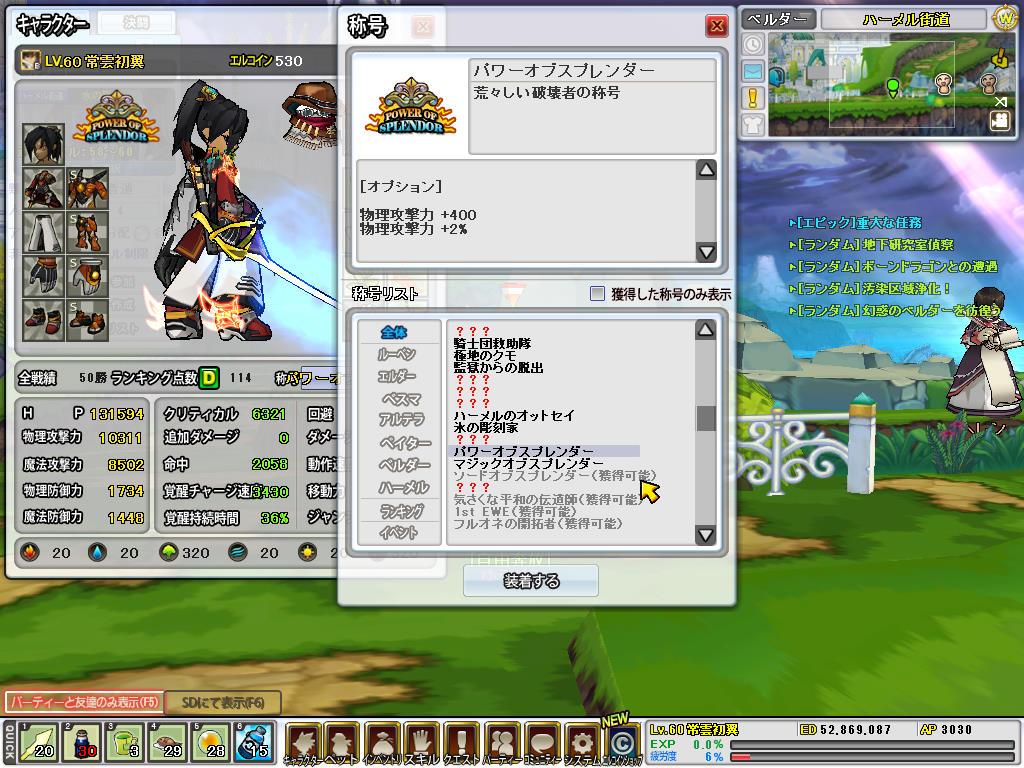 SC_ 2012-12-02 16-09-20-388