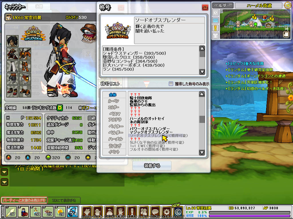 SC_ 2012-12-04 22-00-33-280