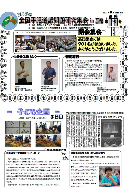 しゅうか高知集会(報告)