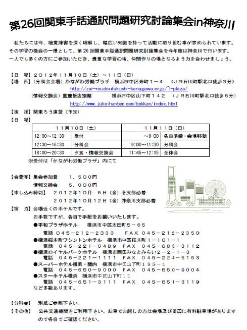 第26回関東通研集会in神奈川案内