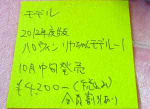 tockmee201209_11_7.jpg