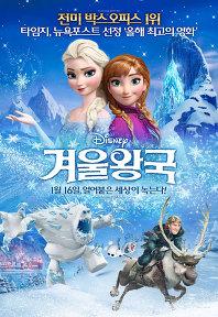 본포스~1冬の王国