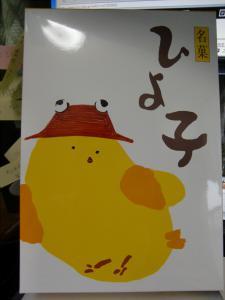 20120531 HIYOKO2