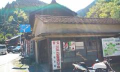 陣馬山バス停
