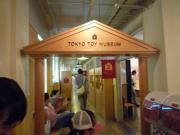 おもちゃ美術館入り口