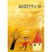 おばけリンゴ絵本_convert_20120902204449