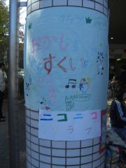 お菓子すくい看板模造紙_convert_20121105222127