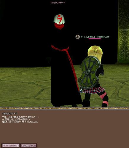 mabinogi_2012_05_18_015.jpg