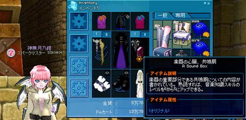 mabinogi_2012_05_21_009.jpg