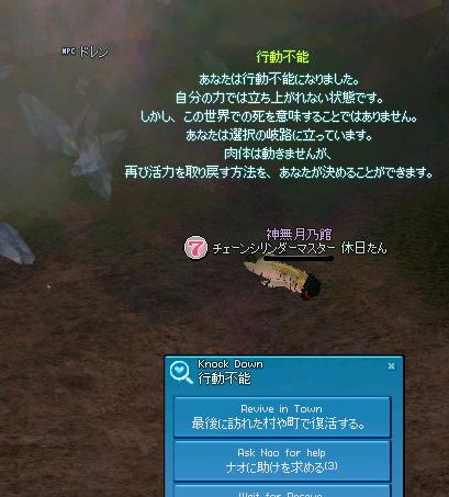 mabinogi_2012_06_28_007.jpg