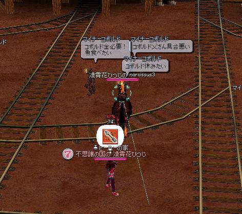 mabinogi_2012_07_03_009.jpg
